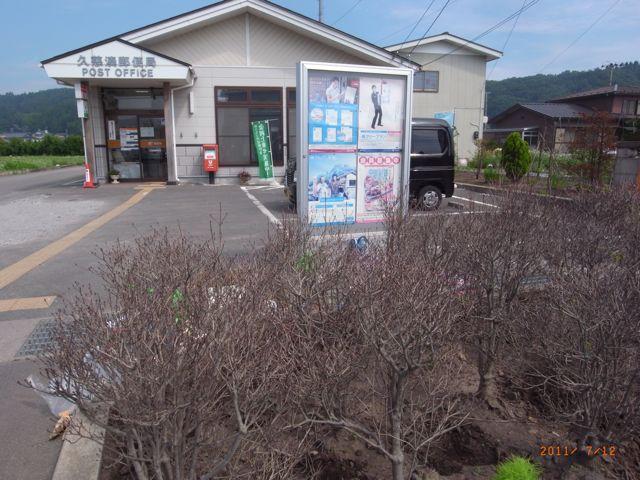久慈湊郵便局